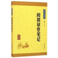 阅微草堂笔记—中华经典藏书(升级版)