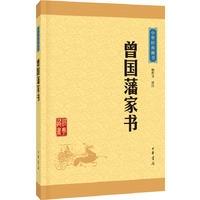 曾国藩家书—中华经典藏书(升级版)