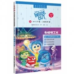 迪士尼青少年英汉双语读物.头脑特工队(美绘版)(赠MP3下载 二维码听读)