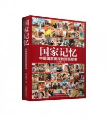国家记忆——中国国家画报的封面故事