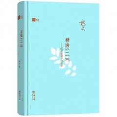 耕海一二三:杨义谈读书与治学