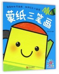 蒙纸三笔画 (阳光宝贝)