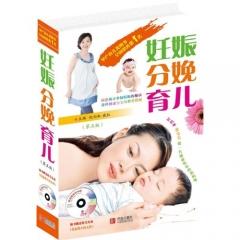 妊娠 分娩 育儿(第六版)
