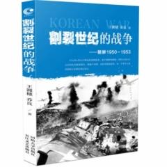 割裂世纪的战争——朝鲜1950-1953