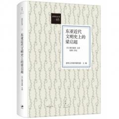 东亚近代文明史上的梁启超