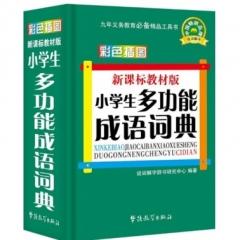 新课标教材版小学生多功能成语词典