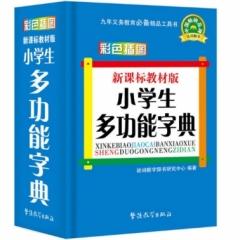新课标教材版小学生多功能字典