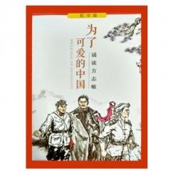为了可爱的中国:诵读方志敏(初中版)