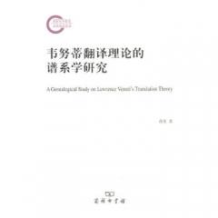韦努蒂翻译理论的谱系学研究