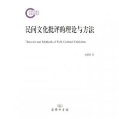 民间文化批评的理论与方法
