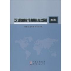 汉语国际传播热点透视·第2辑