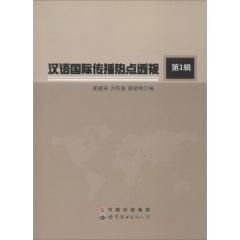 汉语国际传播热点透视·第1辑