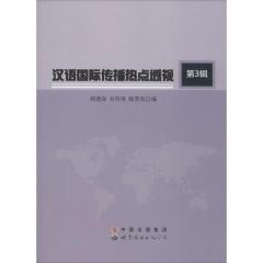 汉语国际传播热点透视·第3辑