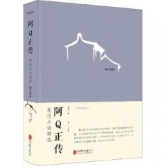 阿Q正传:鲁迅小说精选