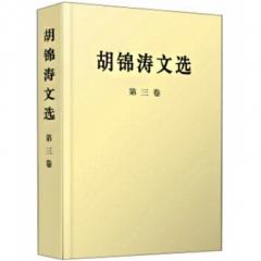 胡锦涛文选 第三卷
