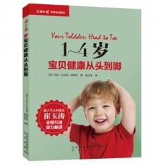 1~4岁宝贝健康从头到脚