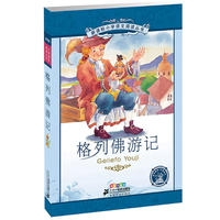 格列佛游记       新课标小学语文阅读丛书第一辑彩绘注音版