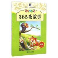 香悦季少儿经典阅读*365夜故事(彩绘注音版)