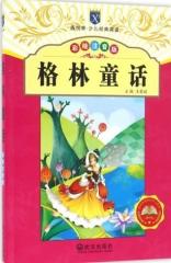 香悦季少儿经典阅读*格林童话(彩绘注音版)