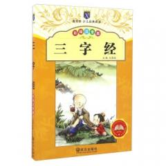 香悦季少儿经典阅读*三字经(彩绘注音版)