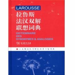 拉鲁斯法汉双解联想词典