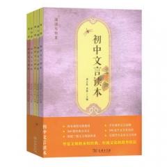 初中文言读本(全五册)