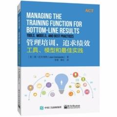 管理培训,追求绩效:工具、模型和最佳实践