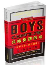 只给男孩的书 男子汉养成手册 麦克米伦世纪