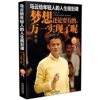 马云给年轻人的人生规划课:梦想还是要有的,万一实现了呢【最新升级版】