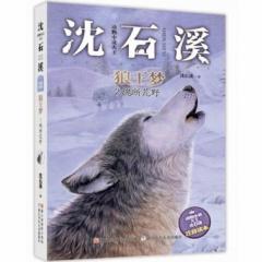 动物小说大王沈石溪·注音读本:狼王梦 魂断荒野