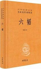 六韬-中华经典名著全本全注全译(精)