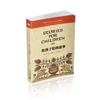给孩子们的故事      麦克米伦世纪大奖小说典藏本