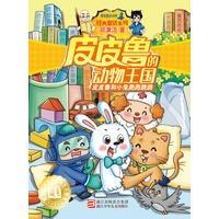 郑渊洁 皮皮鲁的动物王国:皮皮鲁和小兔跑跑跳跳