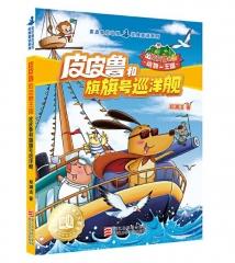 郑渊洁 皮皮鲁的动物王国:皮皮鲁和旗旗号巡洋舰