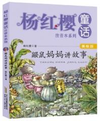 杨红樱童话注音本系列·鼹鼠妈妈讲故事