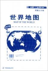 2017世界地图(中英文对照 全开图 袋装)