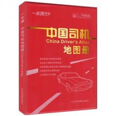 中国司机地图册(革皮)(2017版)
