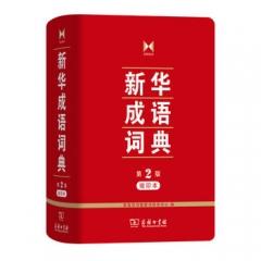 新华成语词典 第2版 缩印本