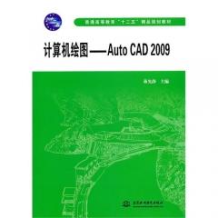 计算机绘图:AutoCAD2009