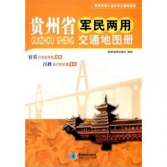 2017版 贵州省军民两用交通地图册