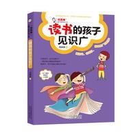 """""""我真棒""""儿童习惯养成小说    读书的孩子见识广"""