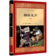 柳林风声/经典译文·文学名著(新华文轩)