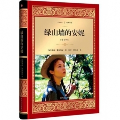 绿山墙的安妮/经典译文·文学名著(新华文轩)