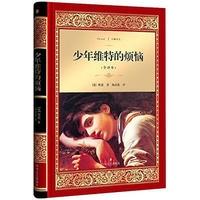 少年维特的烦恼/经典译文·文学名著(新华文轩)