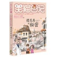 笑猫日记----樱花巷的秘密