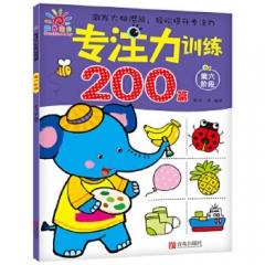 专注力训练200篇 · 第六阶段