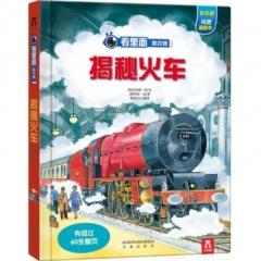 看里面第四辑(四册)-揭秘火车