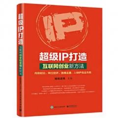 超级IP打造:互联网创业新方法