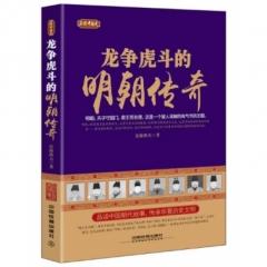 正说中国史:龙争虎斗的明朝传奇