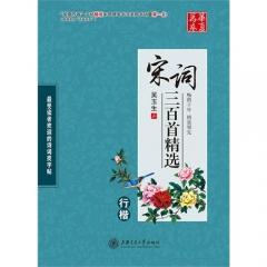 华夏万卷·宋词三百首精选(行楷)